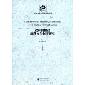 区域发展与服务贸易丛书:政府间财政转移支付制度研究