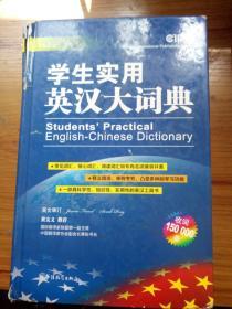 学生实用英汉大词典.