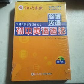 激情英语:初中英语语法(4VCD+书)-教育音像-亚马逊中国