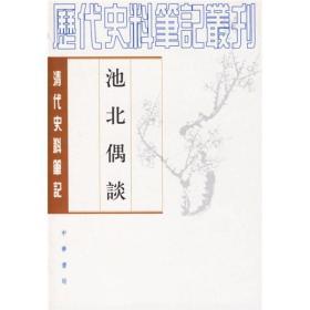 池北偶谈(上下2册全)