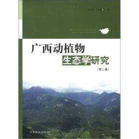 广西动植物生态学研究(第2集)