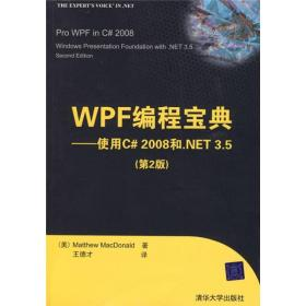 WPF编程宝典:使用C# 2008和.NET 3.5
