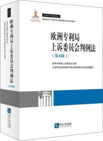 欧洲专利局上诉委员会判例法(第6版)