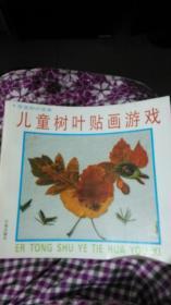 儿童树叶贴画游戏  (彩图版).