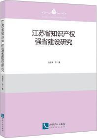 江苏省知识产权强省建设研究