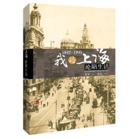 1942—1945:我的上海沦陷生活