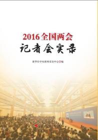 2016全国两会记者会实录(塑封)