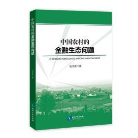 中国农村的金融生态问题