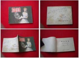 《混血姑娘》,云南1985.6一版二印8品,8574号,外国连环画