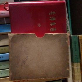 毛泽东选集一卷本  北京三印