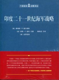 印度二十一世纪海军战略(大国海洋战略译丛)
