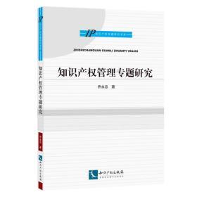 IP知识产权专题研究书系:知识产权管理专题研究