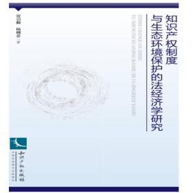 知识产权制度与生态环境保护的法经济学研究