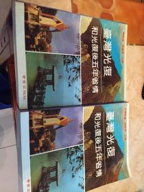 台湾光复和光复前后五年省情上下全两册