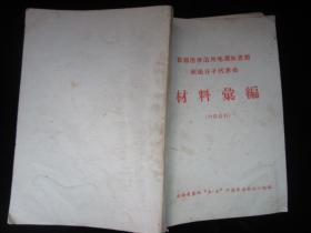 首届活学活用毛泽东思想积极分子代表大会材料汇篇--毛主席语录和有林副主席指示