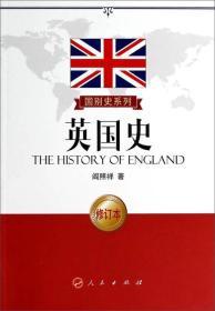 国别史系列:英国史