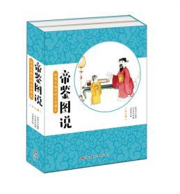 帝鉴图说:张居正编写的万历课本(全两册)