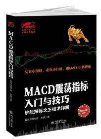 MACD震荡指标入门与技巧:炒股指标之王技术详解 9787542949288