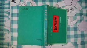 针灸处方集 吉林人民   1版1印