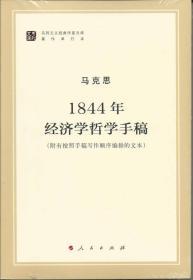1844年经济学哲学手稿-(附有按照手稿写作顺序编排的文本)