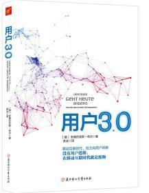 用户3.0:互联网+时代,用户思维是核心