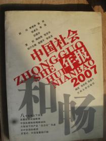 和畅:2007中国社会年报