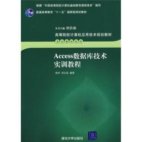 Access数据库技术实训教程张玲刘玉玫清华大学出版社9787302164630s