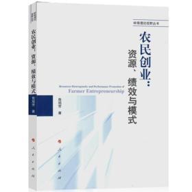 岭南理论视野丛书:农民创业:资源、绩效与模式