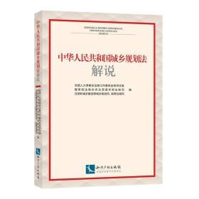 中华人民共和国城乡规划法解说