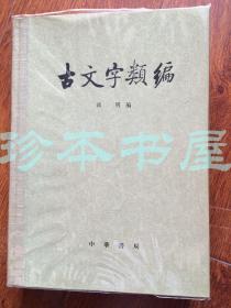 古文字类编 中华书局 1版1印