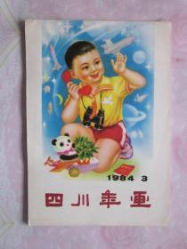 年画缩样·四川年画1984.3(24张)