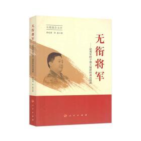 长篇报告文学 无衔将军:优秀军转干部王福波的命运创新