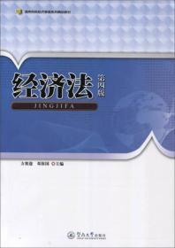 二手正版经济法(第四版) 方赛迎、邓保国 暨南大学出版社9787566818348