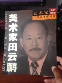 美术家田云鹏