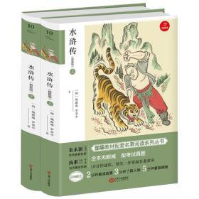 水浒传(9上精批版上下)/部编教材配套名著