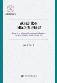 东北亚研究丛书-----战后东北亚国际关系史研究