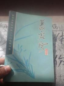 新安县慕容诗社二零零七年诗集 慕容风
