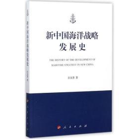 新中国海洋战略发展史