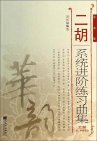 二胡系统进阶练习曲集(上册 初、中级部分 简谱版)
