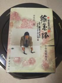 《翰墨缘-中华笔砚衡真》老弟子珍藏,内有李兆生印章