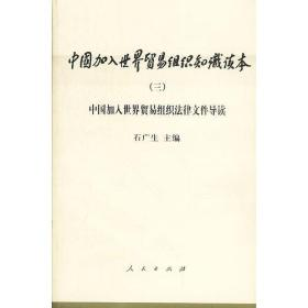 中国加入世界贸易组织知识读本(三)