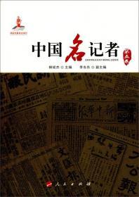 中国名记者