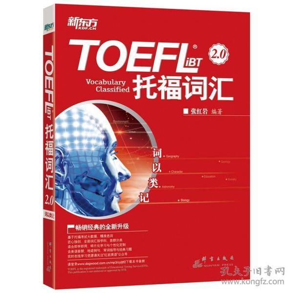 TOEFL iBT词汇