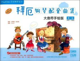 拜厄钢琴配套曲集 大音符手绘板 第二级