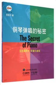 钢琴弹唱的秘密