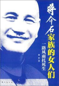 蒋介石家族的女人们:一路风雨托死生
