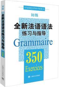 全新法语语法350练习与指导(初级)(全新法语语法350练习与指