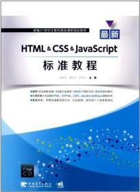 最新HTML & CSS & JavaScript标准教程