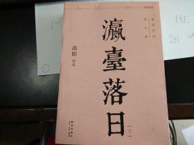 慈禧全传之瀛台落日(上下)