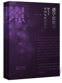惑学思影录:钟大丰中国电影史论集